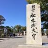 国宝 松本城の御朱印/長野県松本市【御朱印のあるお城】
