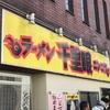 東北沢で念願の二郎系【千里眼】を食べた感想