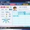 【OB・パワプロ2018】吉武真太郎(2005ソフトバンク)