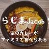 さくらじまジェイコブスパイスのカレーがファミマで食べられる!カラッカラカレーとコブスパン実食