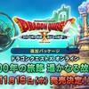 2017年11月16日(木)新たな追加パッケージ「ドラゴンクエストX 5000年の旅路 遥かなる故郷へ オンライン」発売決定!