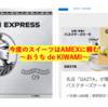 チーズケーキが大好きなクレLabo〜AMEXのおうち de KIWAMI〜