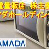 【買取価格も調査!】ヤマダホールディングスの株主優待と株価の見通しについて
