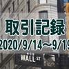 2020/9/14週の米国株オプション取引(確定利益$370、含み損$-4,958)
