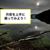 【カメラの考察】月のある景色、月景写真を格好良くに撮るために