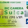 ビックカメラSuicaカードを2019年で解説!モバイルSuica無料に加えてSuicaチャージで1、5%お得!