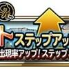 level.1018【アプデ情報】ラーハルト実装と高難易度クエスト追加!!