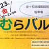 """【高知県四万十町】""""みんなで飲んだり食べたりする機会が少なくなった""""からはじまった「第1回むらバル」は、素敵な交流場所になりました"""