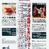 電磁カクテル 『キャベツむろんぐるぐる中かもね』/ 神楽坂セッションハウス / 16:00- 2500円