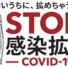 新型コロナウィル感染拡大防止「アマビエ」の予言 !