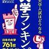 952『[週刊朝日進学MOOK]2015年版 大学ランキング』