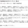【気象情報】16日は関東甲信地方・東海地方・近畿地方・中国地方で光化学スモッグの発生しやすい気象状態に!屋外での活動は控えた方が良い!?