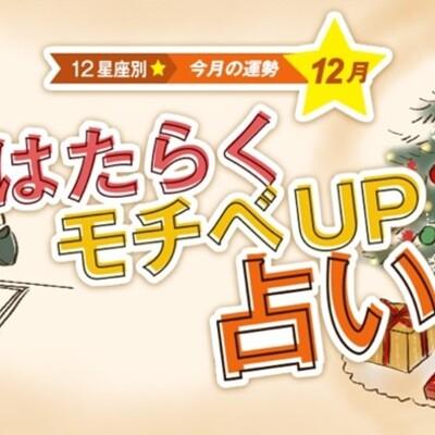 【12星座別はたらくモチベUP占い】12月1日(火)〜12月31日(木)の運勢