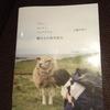 三國万里子さんの新刊 2014