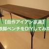 【自作アイアン家具】鉄脚ベンチを製作するために木工&溶接をDIYする方法はこれだ!