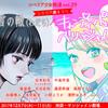 中島早貴さんが舞台「残雪の轍(わだち)/キャンディポップベリージャム!」に出演決定!