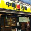 フスマにかけろ中崎壱丁(大阪市北区中崎)貝汁柚香らーめん