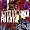 ウルトラ怪獣アンソロジー『多々良島ふたたび』(ハヤカワ文庫JA)