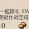 艦これ 任務「夜間作戦空母、前線に出撃せよ!」