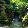 東海自然歩道:比叡山中腹を行く