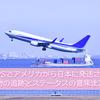 USPSでアメリカから日本に発送された荷物の追跡とステータスの意味まとめ