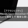 【アクセシビリティ】Mac OS Sierra VoiceOver の開始から解除まで 簡単な使い方