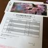 春の科目試験受付票が届いた