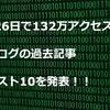 526日で132万アクセスのブログの過去記事ベスト10を発表!!