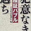 日本経済新聞社 - 検証バブル―犯意なき過ち