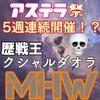 【MHW】歴戦王クシャとアステラ祭…