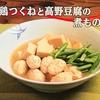 3分クッキング【鶏つくねと高野豆腐の煮もの】レシピ