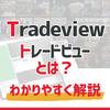 Tradeview(トレードビュー)とは