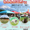 17日(土)18日(日)にあさぎりフードパークで富士山わんわんマルシェ開催