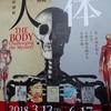 上野「人体展」は混雑してます/ぶらっとプチトリップ GW編 1