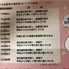 ダイエット 110日目 111日目 限界突破〜〜