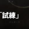 「Destiny 2」 ナイトフォール 試練 10万点を目指す!! (庭園の世界編)