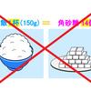 【ご飯1杯=角砂糖14個!?】