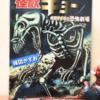 漫画「怪獣ギョー/楳図かずおの恐怖劇場」