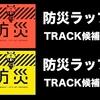 【公開!!】防災ラップTRACK候補/動画編集・イラストレーター募集中!!!