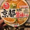 日清の京都醤油ラーメン食べてみたwwwwwwww