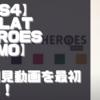 【初見動画】PS4【Flat Heroes demo】を遊んでみての感想!