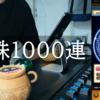 心珠1000連【DQW】