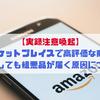 【実録注意喚起】Amazonマーケットプレイスで高評価な商品を購入したのに粗悪品が届く謎について【サクラ・やらせ】