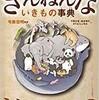 「ざんねんな いきもの事典」(今泉忠明)
