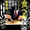 『食べる投資 ハーバードが教える世界最高の食事術』の要約と感想