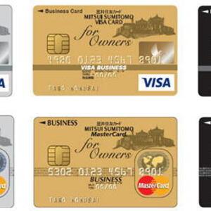 三井住友カードが『三井住友ビジネスカード for Owners』の発行を開始!決算書や登記簿謄本の提出なしでも作れる経営者向けカードです。