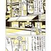 【レポ漫画】アイマスショップ大阪・日本橋で、カフェメニュー「天海春香 ブラッドオレンジタピオカドリンク」を注文する