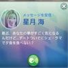 シムズ4プレイ記:052.幽霊海