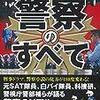 北海道警察の副署長(57歳)万引きで逮捕(´-д-`)何とその額…
