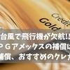 【クレジットカード付帯の海外旅行保険】欠航遅延・乗継補償が充実しているのはどのカード?